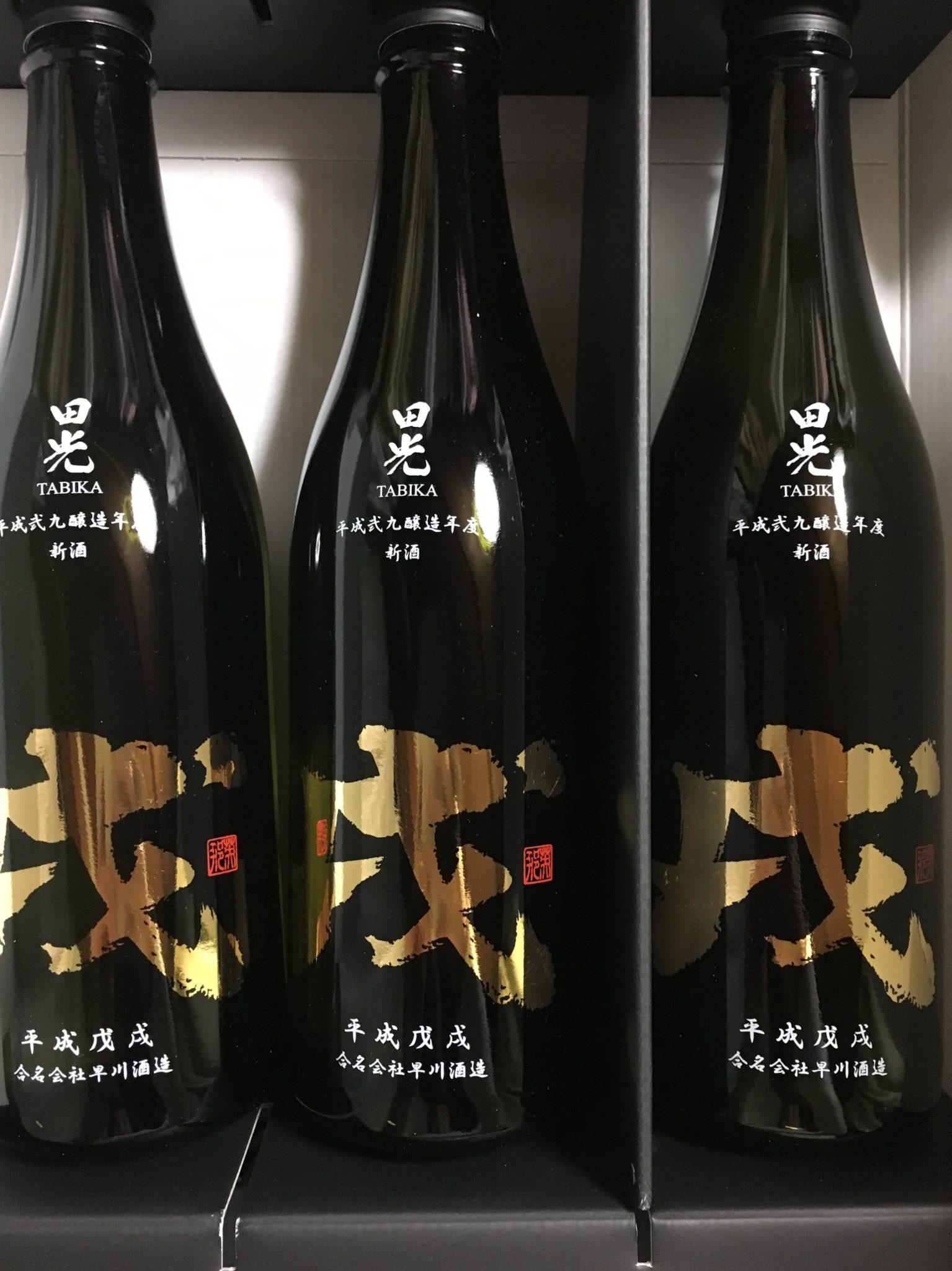 田光 干支ボトル(戌)