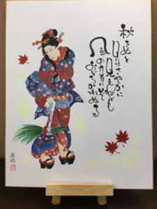 己書「秋の浮世絵」