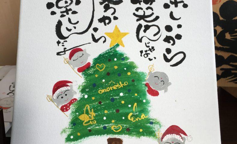 己書クリスマス
